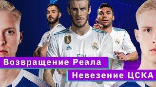 КС! Триумфальное возвращение Реала и невезение ЦСКА