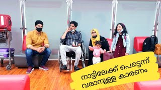 നാട്ടിൽ എത്തിട്ടോ/ എന്തിനാണ് നാട്ടിലേക്ക് പോകുന്നത്??Ayeshas kitchen Travel Vlog To Kerala