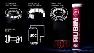 Смазка МС 1520 Rubin ВМПАВТО 400 г стик-пакет AL от компании Мир Очистителей - видео