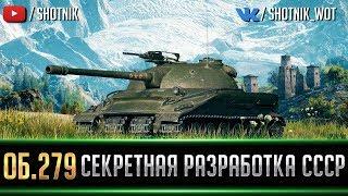 ОБ.279(Р) - СЕКРЕТНАЯ РАЗРАБОТКА СССР
