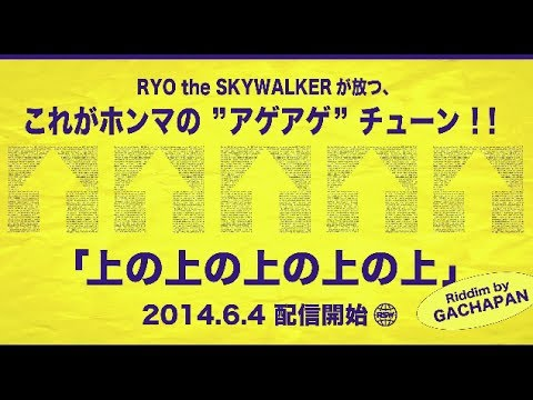 上の上の上の上の上(Special Edit) Lyric Video / RYO the SKYWALKER