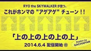 上の上の上の上の上(Special Edit) Lyric Video / RYO the SKYWALKER