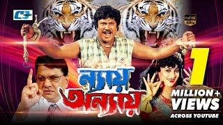 Nay Onnay  Bangla Full Movie  Jashim  Nutan  Alamgir  Jinat