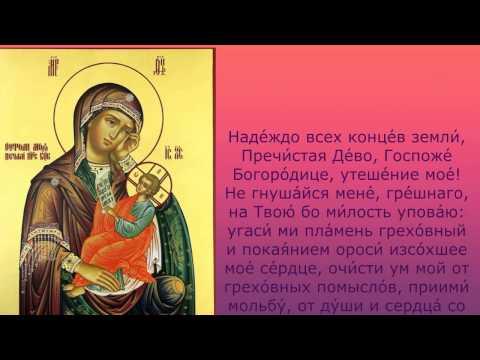 Молитва о семье богородице слова