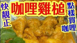 HK Curry chicken perfect咖哩雞 大眾化家庭式 簡單做法 🈵足味蕾👅味道200分 一齊去買咖哩醬  介紹咖哩粉 點樣揀雞