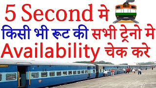 5 Second मे किसी भी रूट की सभी ट्रेनो मे Availability चेक करे Check Seat & Train in 5Second erail.in