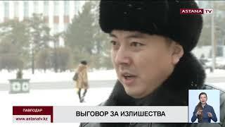 Аким Павлодара получил выговор за служебную  квартиру в  50 миллионов тенге
