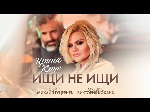 Ирина Круг— «Ищи неищи» (Official Video)