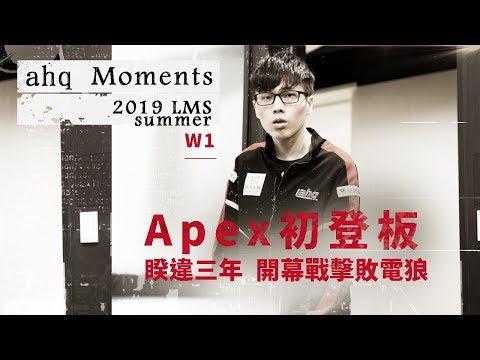 ahq LOL   睽違三年,LMS開幕戰擊敗電狼!- Apex、NeXAbc訪談 #ahqMoments 09