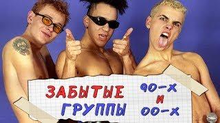 Забытые группы 90-х и 00-х, которые были популярны.