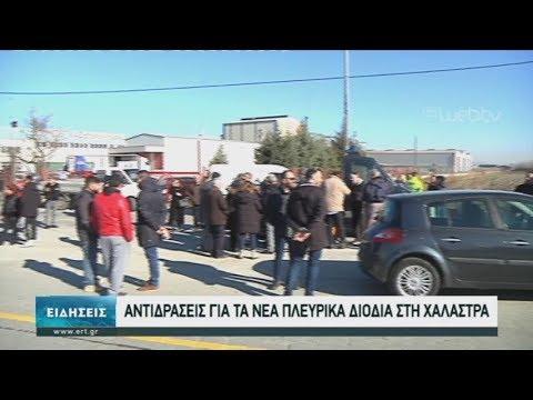 Αντιδράσεις για τα νέα πλευρικά διόδια στη Χαλάστρα Θεσσαλονίκης | 31/1/2020 | ΕΡΤ