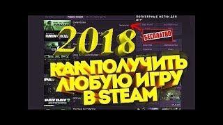 КАК ПОЛУЧИТЬ ЛЮБУЮ ИГРУ БЕСПЛАТНО В Steam 2018 | ( Новый рабочий способ 100%) 2018