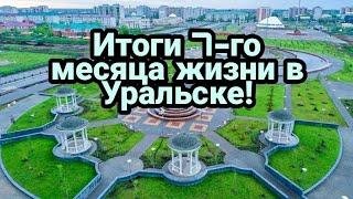 Итоги 7-го месяца жизни в г. УРАЛЬСК (Казахстан )