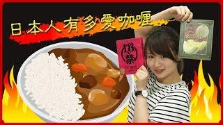 惊奇日本:日本人有多喜歡咖哩【日本人どんだけカレー好き?】ビックリ日本