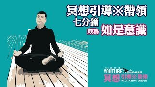 [收聽] 七分鐘冥想引領 - 成為如是意識 數手指  [粵語/廣東話]