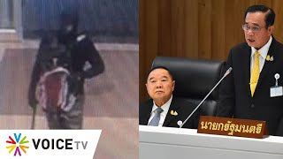 Wake Up Thailand - จับโจรปล้นทองลพบุรีได้รอตำรวจแถลง จับเสียบบัตรแทนได้ พ.ร.บ.งบฯโมฆะไหม? รอสอบ