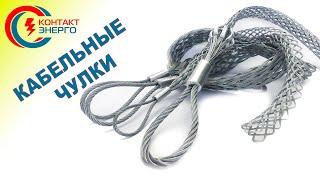 Кабельный чулок ЧК 140/3,6 от компании VL-Electro - видео