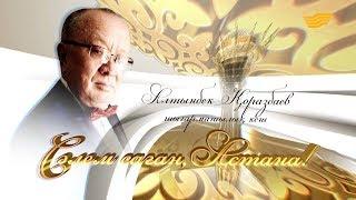 Алтынбек Қоразбаевтың «Сәлем саған, Астана!» шығармашылық кеші