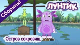 Лунтик - Остров сокровищ. Сборник мультиков 2017