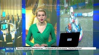 Вести-24. Башкортостан - 26.05.17 22:00