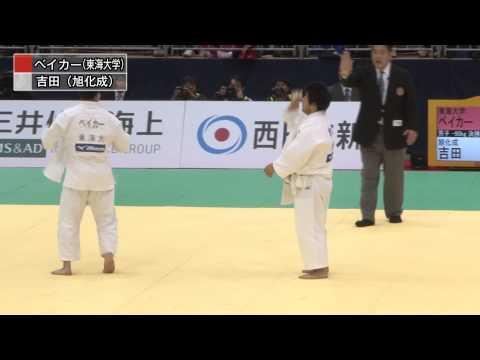 男子90kg級決勝 吉田優也 vs ベイカー茉秋