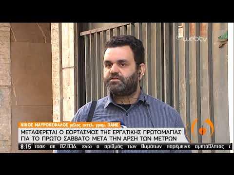 Μαυροκέφαλος- ΠΑΜΕ: Προσχηματική η ανησυχία της κυβέρνησης για τις συγκεντρώσεις της Πρωτομαγιάς|ΕΡΤ