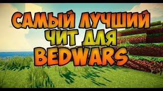 САМЫЙ ЛУЧШИЙ ЧИТ ДЛЯ BEDWARS 1.8-1.9 БЫСТРО СТРОИТЬСЯ К ЦЕНТРУ + ПОЛЁТ ШОК !!!!!