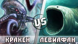 КРАКЕН vs ЛЕВИАФАН