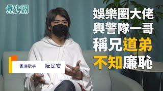 阮民安:娛樂圈大佬與警察頭目稱兄道弟要不要臉?4000億隻蝗蟲逼近中國 會不會是「天滅中共」?