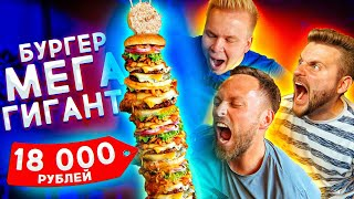 ОГРОМНЫЙ Мега Кинг-Конг бургер за 18 000 рублей / Ради него прилетели в Берлин