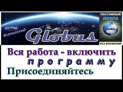 Globus - БЕЗ ВЛОЖЕНИЙ. Вся работа - включить программу. Присоединяйтесь, 23 Декабря 2018