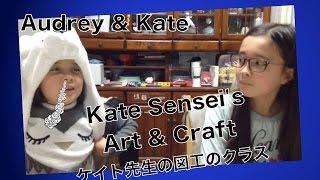 Audrey & Kate - Kate Sensei's Art & Craft Class - ケイト先生の図工のクラス!