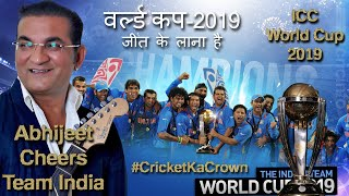World cup jeet ke lana hai - ICC world cup Anthem 2019 | Feel the magic
