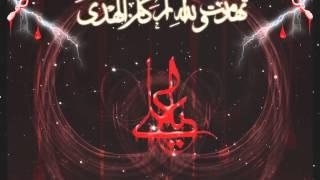 یا کرار - الرادود فريد النجفي - فارسي عربي تحميل MP3