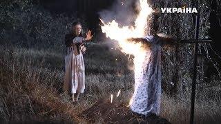 Логово ведьм   Реальная мистика