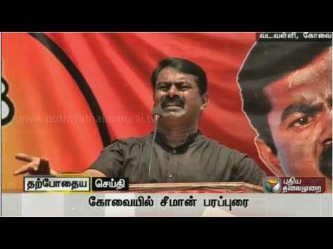 Live-Seeman-speech-at-election-campaign-in-Coimbatore