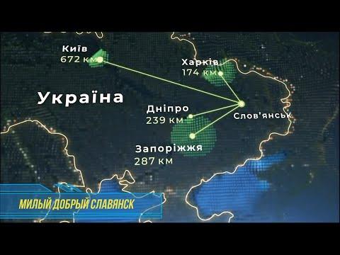 Слов'янськ - 2020. Сердцу милый и родной ты наш город дорогой!!!
