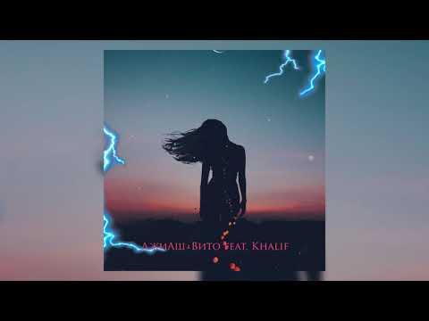 ДжиАш & Вито - Молния (feat. Khalif) | Official Audio