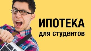 Ипотека для студентов 2018 | Реально ли студенту взять ипотеку | Условия ипотеки Ставропольский край