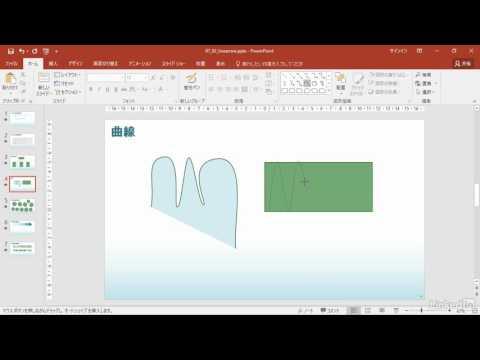 PowerPoint 2016 基本 グラフィック・表・グラフ:使いこなせば表現が広がる曲線|Lynda.com 日本版