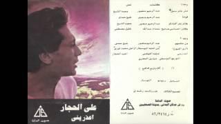 تحميل اغاني Ali El Hagar - A3zorene / على الحجار - اعذرينى MP3