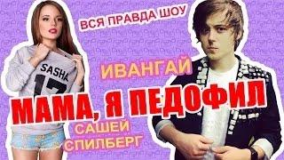 ИВАНГАЙ И САША СПИЛБЕРГ   МАМА, Я ПЕДОФИЛ 18