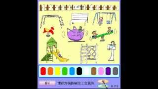 Learn Mandarin Chinese - Paint the Picture - Park
