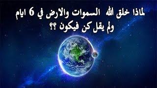 لماذا خلق الله السموات الارض في ستة ايام مع قدرتة علي خلقها في طرفة عين ؟؟ سبحان الله