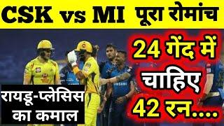 CSK vs MI highlights देखें मैच का पूरा हाल IPL highlight cricket highlight IPL 2020 highlights
