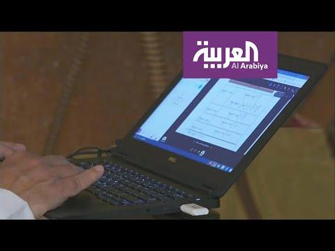 العرب اليوم - شاهد: تفاعل واسع مع التعليم عن بعد في السعودية بسبب