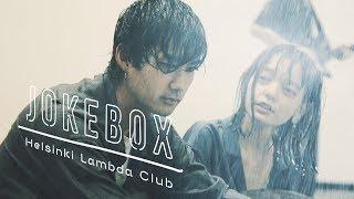 セカンド配信シングル「Jokebox」ミュージックビデオ公開! さらにワンマンツアーアフターパーティーの開催が決定!