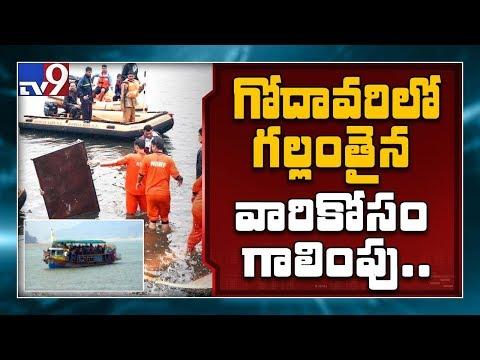 Godavari Boat capsize : 2 helicopters, 8 boats pressed into rescue operation - TV9