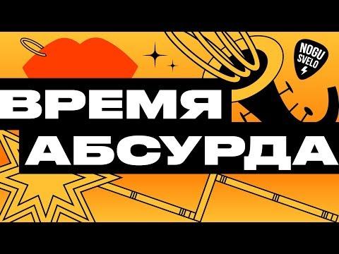 Время абсурда: Максим Покровский — про историю песни «Хару Мамбуру»