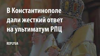 В Константинополе дали жесткий ответ на ультиматум РПЦ